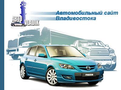 Автомобильный сайт Владивостока: запчасти, спецтехника, объявления, форум.